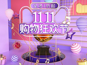 3D E-business posters advertising Tmall double 11 shopping spree promotion C4D