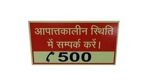 emergency numbers 500 3D model