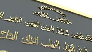 3D arabic allah calligraphy