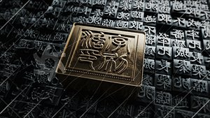 The Great Wall animation ancient style text moveable type printing abstract mountain Chinese style m 3D