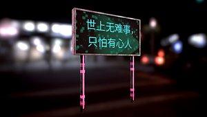 3D sci fi cyberpunk billboard