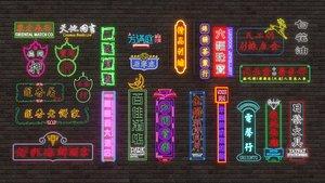 cyberpunk neon signs 3D