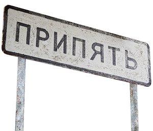 Street Sign USSR 01 09 3D