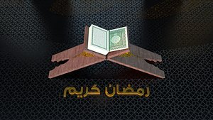3D Ramadan Kareem - motion concept model