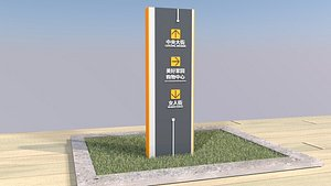3D Identification sign Road sign Residential hospital Navigation to the whole case plane Trash bin dire