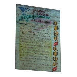 Posters USSR 01 18 3D model