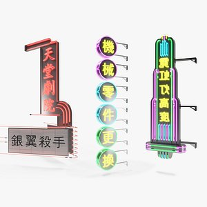 Animated Neon Signs Bundle 3D model