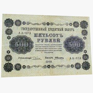 Vintage 500 rubles  1918 3D